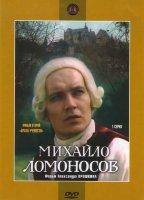 Михайло Ломоносов 2 Фильм Врата учености (3 серии) (2 DVD)