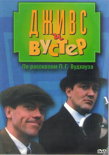 Дживс и Вустер (23 серии) (4DVD) на DVD
