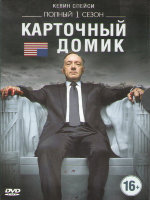 Карточный домик 1 Сезон (13 серий) (2 DVD)