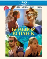 Большой всплеск (Blu-ray)