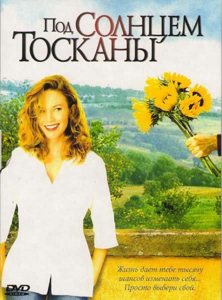 Под солнцем Тосканы  на DVD