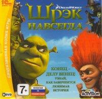 Шрек навсегда (PC DVD)