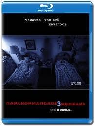 Паранормальное явление 3 (Blu-ray) на Blu-ray