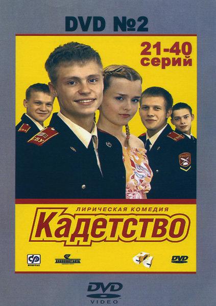 Кадетство 2 Диск (21-40 серии) на DVD
