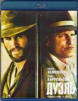 Дуэль (Blu-ray)