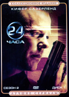 24 часа сезон 2 (Диск 1,2) (2 DVD)