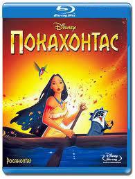 Покахонтас (Blu-ray)* на Blu-ray