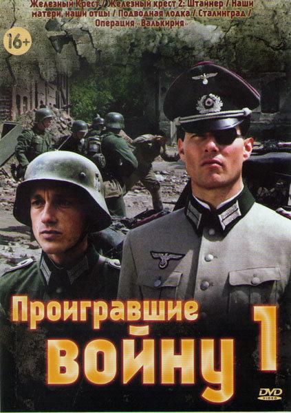 Проигравшие войну 1 (Железный крест / Железный крест 2 Штайнер / Наши матери наши отцы / Подводная лодка / Сталинград / Операция Валькирия)