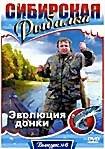 Сибирская рыбалка: Эволюция донки. Выпуск 6 на DVD
