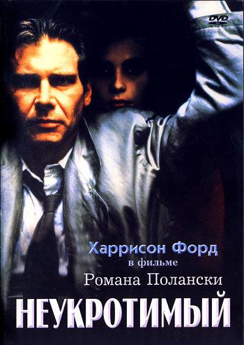 Неукротимый на DVD