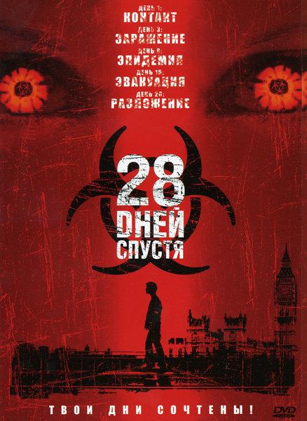 28 дней спустя (Позитив-мультимедиа) на DVD