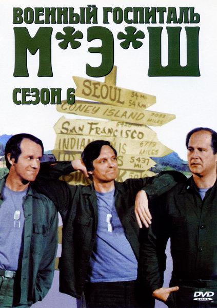 Военный госпиталь М.Э.Ш 6 Сезон на DVD