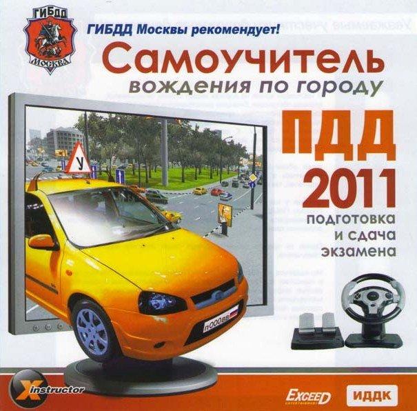 Самоучитель вождения по городу ПДД 2011 Подготовка и cдача экзамена (PC CD)
