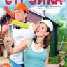 Стройка (20 серий) на DVD