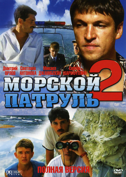 Морской патруль 2 на DVD