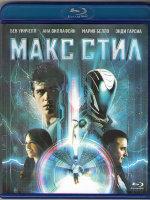 Макс Стил (Blu-ray)