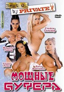 Мощные буфера на DVD