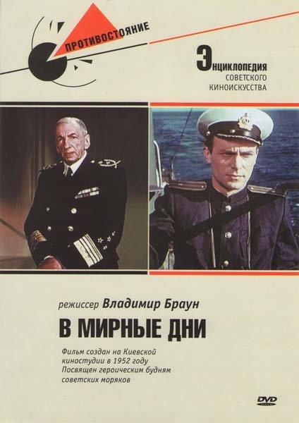 В мирные дни на DVD
