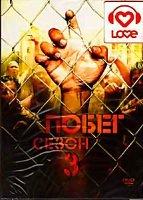 Побег (Побег из тюрьмы) 3 Сезон (4 DVD)
