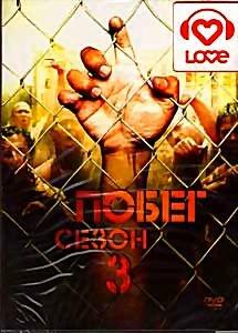 Побег (Побег из тюрьмы) 3 Сезон (4 DVD) на DVD