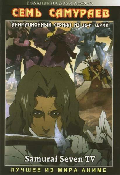 Семь самураев (26 серий) (2 DVD) на DVD