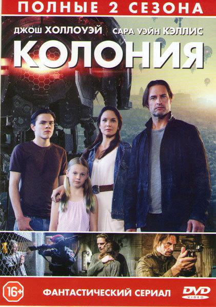 Колония 1,2 Сезоны (23 серии) на DVD