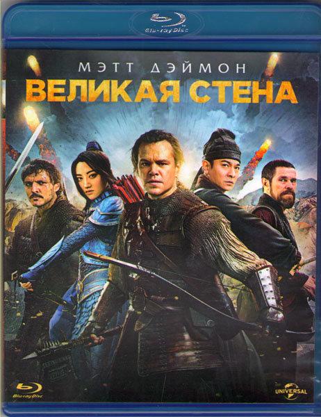 Великая стена 3D (Blu-ray)* на Blu-ray