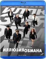 Иллюзия обмана (Blu-ray)
