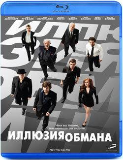 Иллюзия обмана (Blu-ray)*