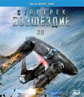 Стартрек Возмездие 3D (Blu-ray)