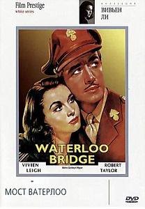 Мост Ватерлоо  на DVD