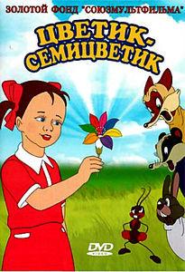 Цветик-семицветик на DVD