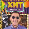 Караоке хит Рюмка водки на столе 160 песен на DVD
