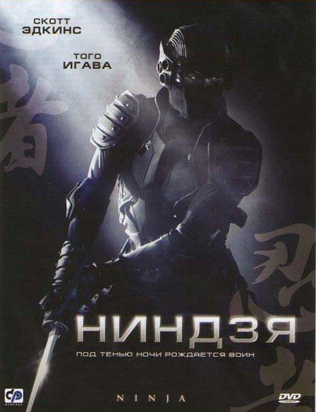 Ниндзя на DVD