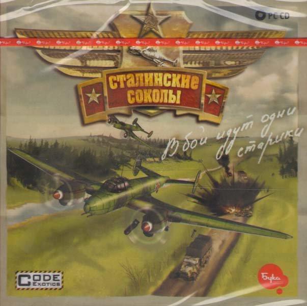 Сталинские соколы (PC CD)