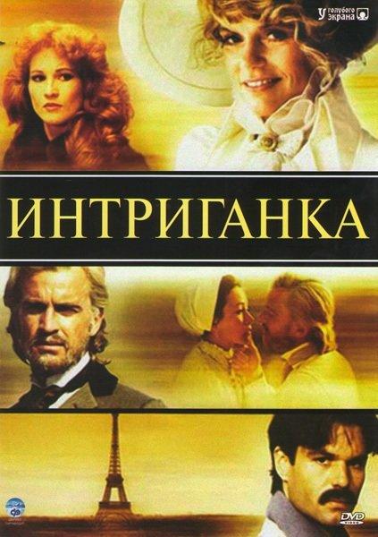 Интриганка (9 серий) на DVD