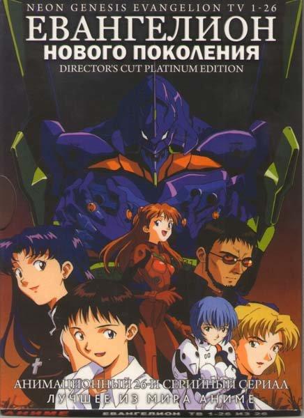 Евангелион Новое поколение (26 эпизодов)  на DVD