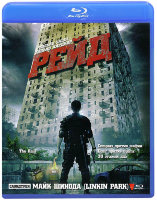 Рейд (Blu-ray)