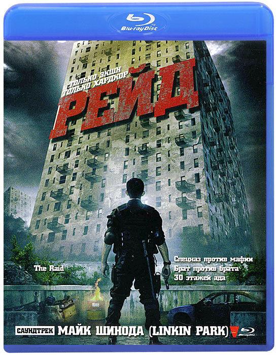 Рейд (Blu-ray)* на Blu-ray