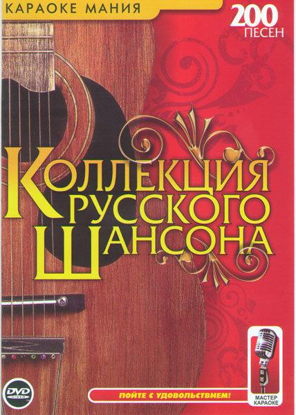 Караоке Коллекция русского шансона 200 песен на DVD