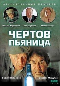 Чертов пьяница на DVD