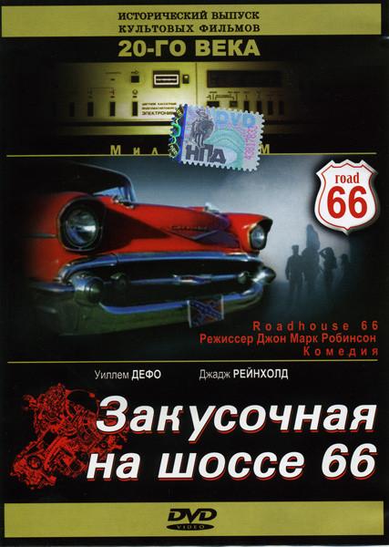 Закусочная на шоссе 66 1984 - Сергей Визгунов