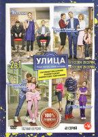 Улица 1,2 Сезоны (40 серий)