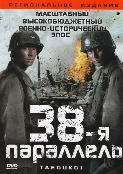 Тридцать восьмая параллель (38 параллель) на DVD