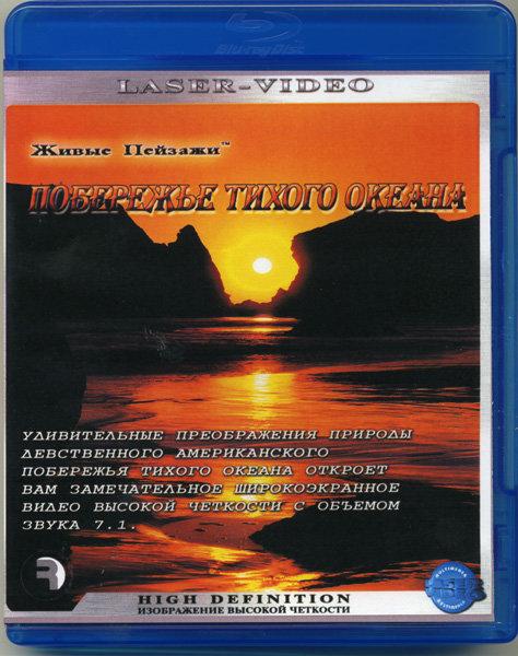 Живые пейзажи Побережье Тихого океана (Blu-ray)* на Blu-ray