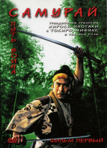 Самурай  1 фильм  Путь воина на DVD
