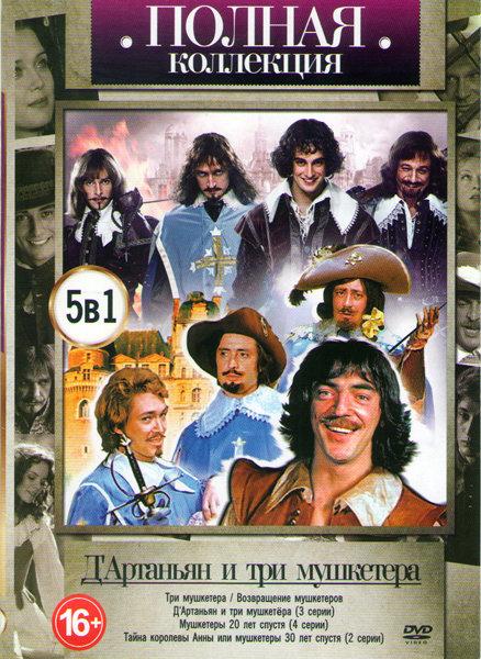 Дартаньян и три мушкетера (Три мушкетера / Возвращение мушкетеров / Дартаньян и три мушкетера (3 серии) / Мушкетеры 20 лет спустя (4 серии) / Тайна ко на DVD