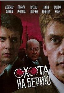 Кремль-9. Лаврентий Берия  на DVD
