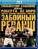 Забойный реванш (Blu-ray)