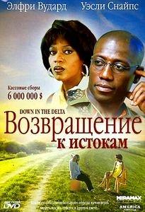 Возвращение к истокам  на DVD